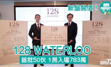 128 WATERLOO首批50伙  1房入場783萬