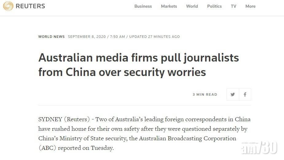 兩澳洲駐華記者據報遭國安約談後獲安排離開中國