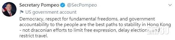 蓬佩奧:香港穩定要靠民主和政府問責  非限制自由