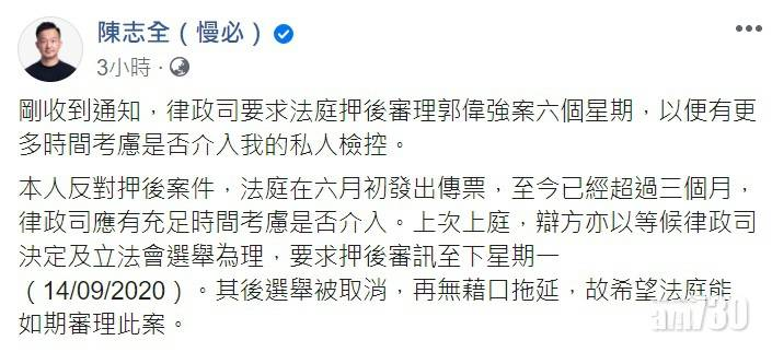私人檢控郭偉強案 陳志全:律政司考慮介入