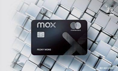 虛擬銀行Mox推限量金屬卡突圍吸兩萬客  未見高存息誘客