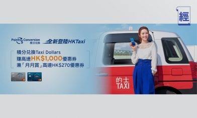 最多獲1,000元優惠券!花旗銀行夥HKTaxi推積分兌換計劃 每月額外再賺270元