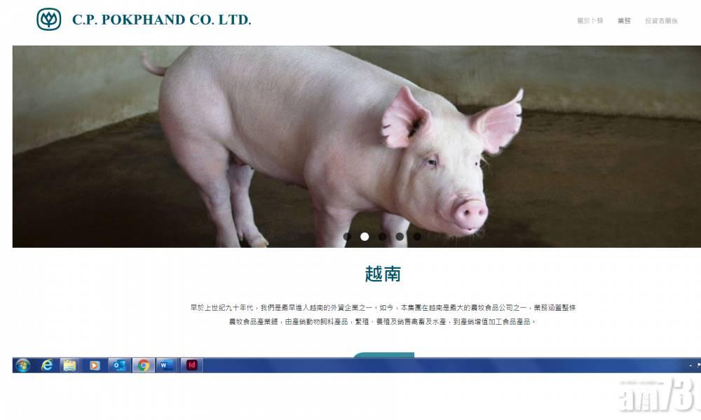 卜蜂324億元吞母企豬業務