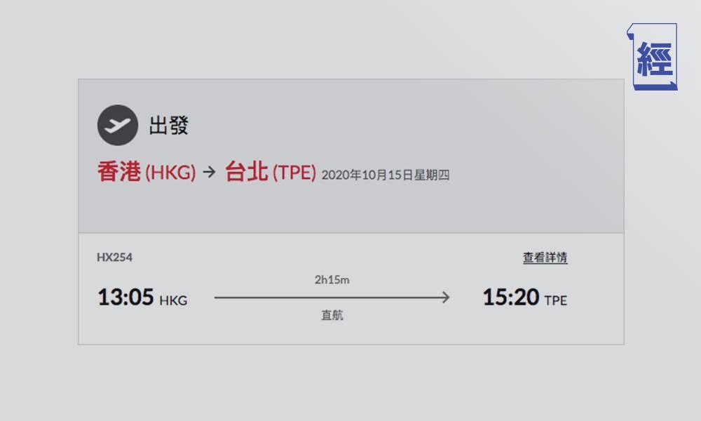 香港航空下月中將恢復香港往返台北航班 逢星期四一班 往返上海浦東、北京及馬尼拉航班亦已投入服務