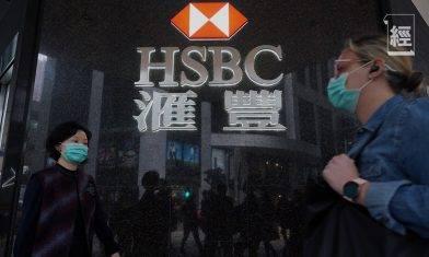 滙豐宣布取消環球轉賬、電匯、外幣現鈔提存等26項基本銀行服務收費 推全新綜合理財戶口「滙豐One」