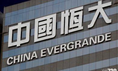 中國恒大獲66%戰略投資金額不回購
