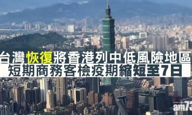 台灣恢復將香港列中低風險地區 短期商務客檢疫期縮短至7日