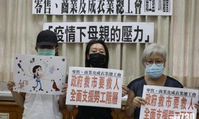 【新冠肺炎】調查:85%母親感憂慮 團體籲政府增支援