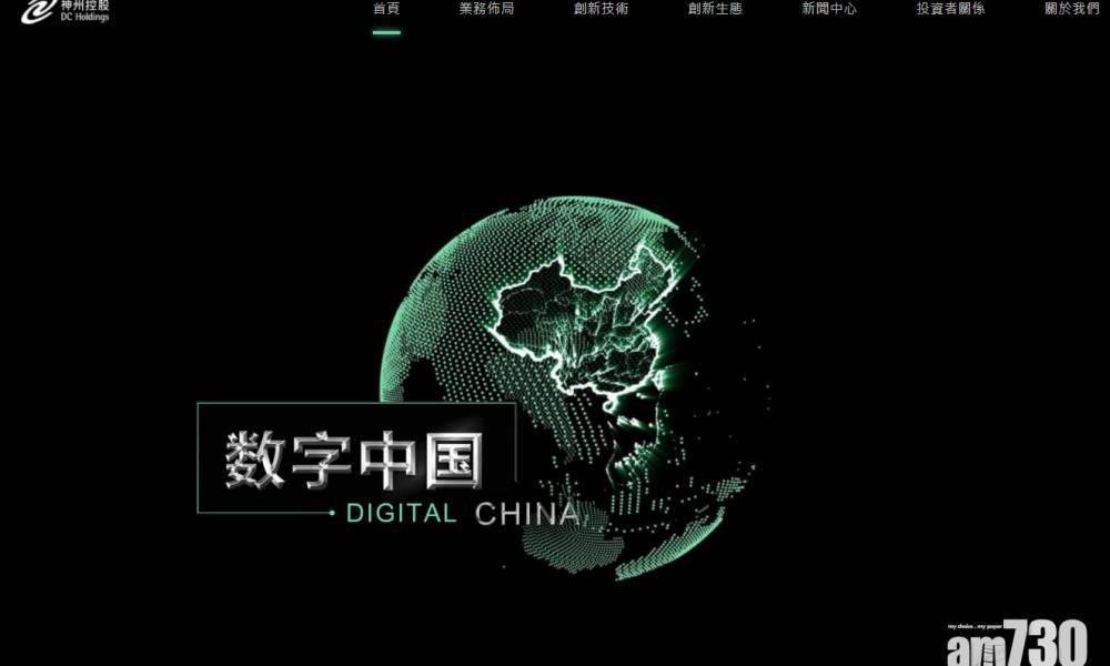 神州控股旗下北京因特睿獲8億注資