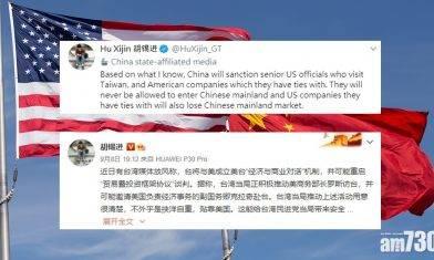 胡錫進:中方將制裁訪台美國高官及有關聯企業