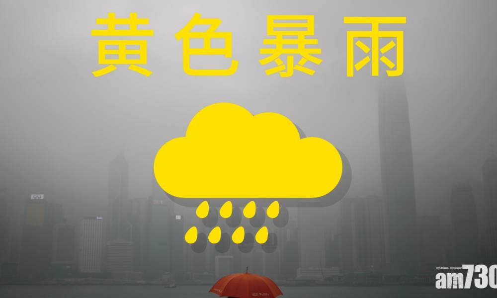 天文台發出黃雨警告信號