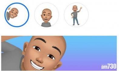 【附教學】FB新功能「虛擬替身」   自製大頭貼圖