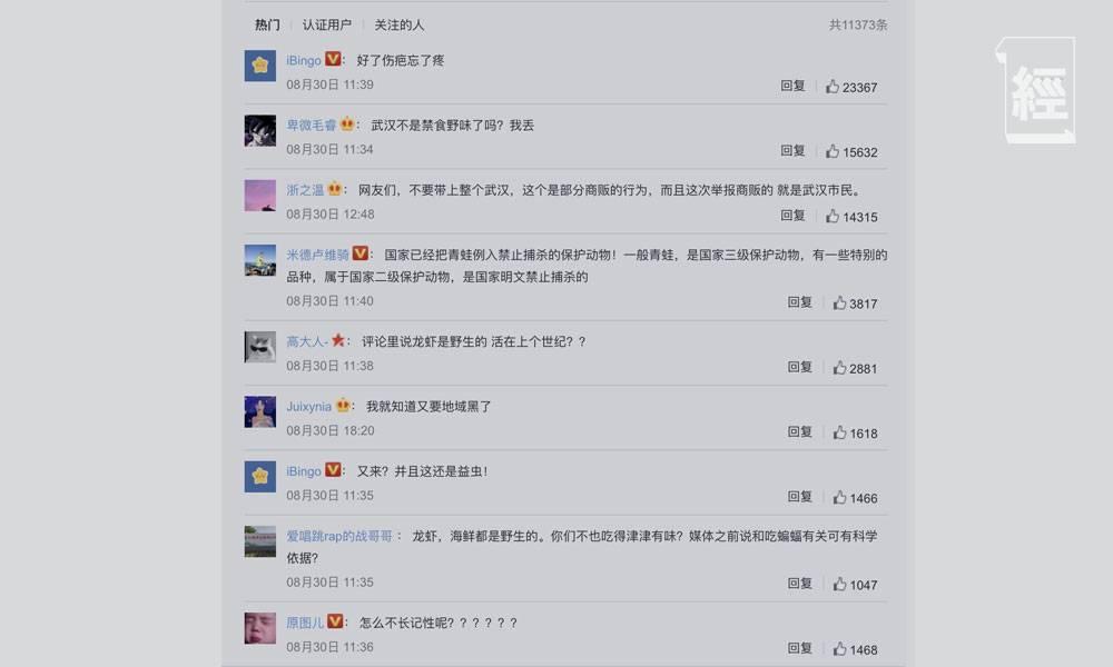 武漢再現野味交易 有商家販賣野生青蛙 網民:「怎麼不長記性呢?」