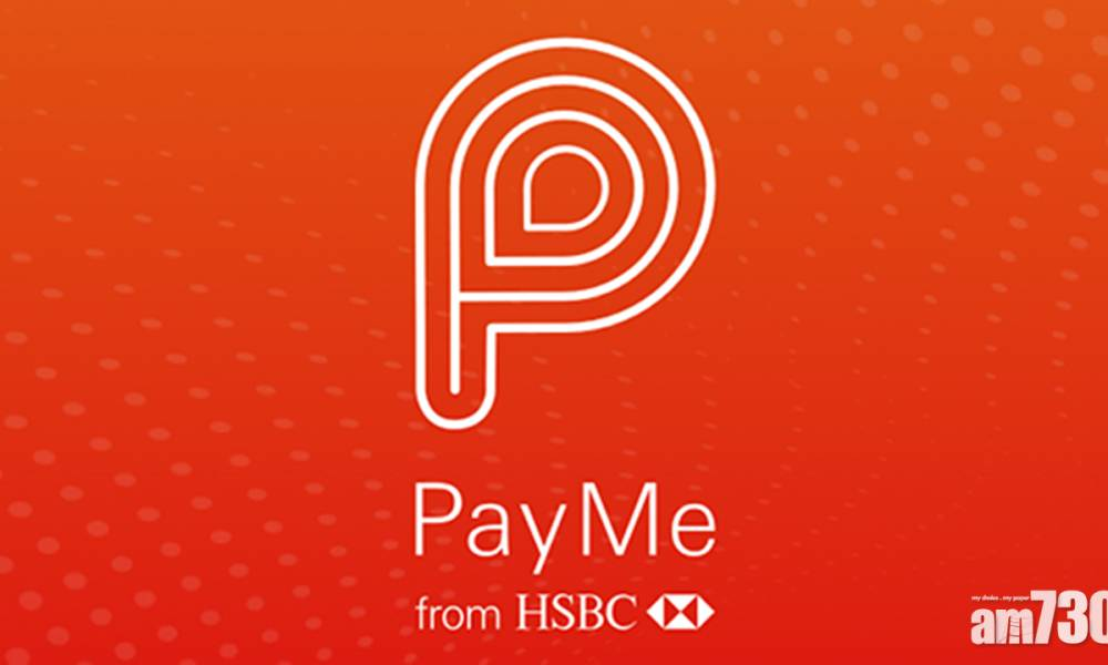 PayMe下月起將信用卡每月增值上限降至1千元