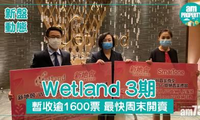Wetland 3期暫收逾1600票 最快周末開賣