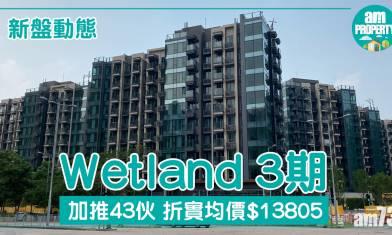 Wetland第3期加推43伙 折實均價$13805
