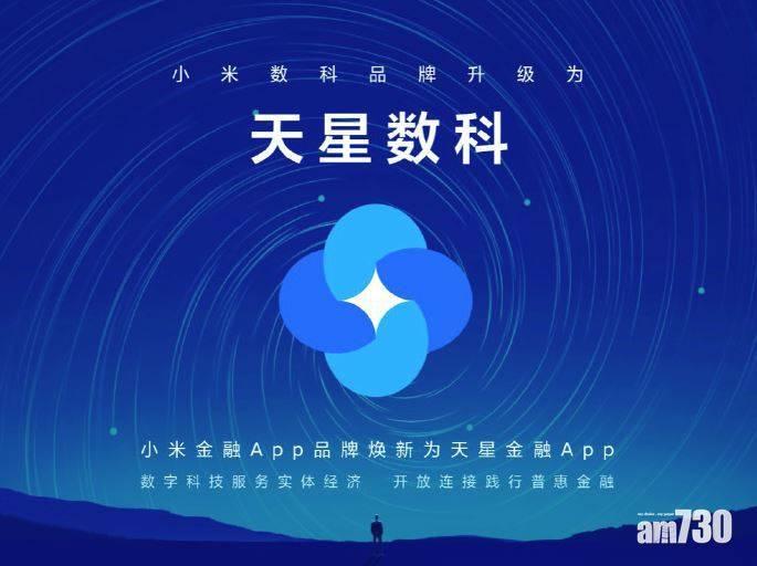 雷軍:小米數科品牌升級為天星數科 小米金融App亦易名