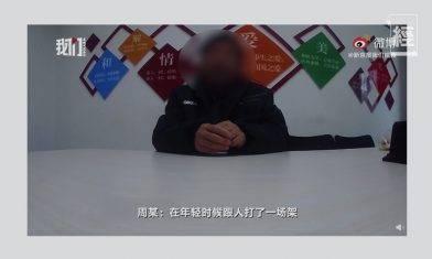 男子以為被通緝 逃亡30年遠至內蒙  不用手機、不交朋友 究竟做過啲咩咁心虛?