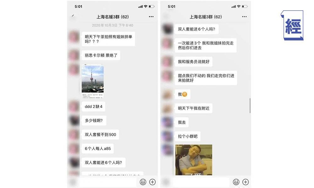 夾錢扮上流打卡炫富釣金龜 「上海名媛」:不偷不搶有何不可?