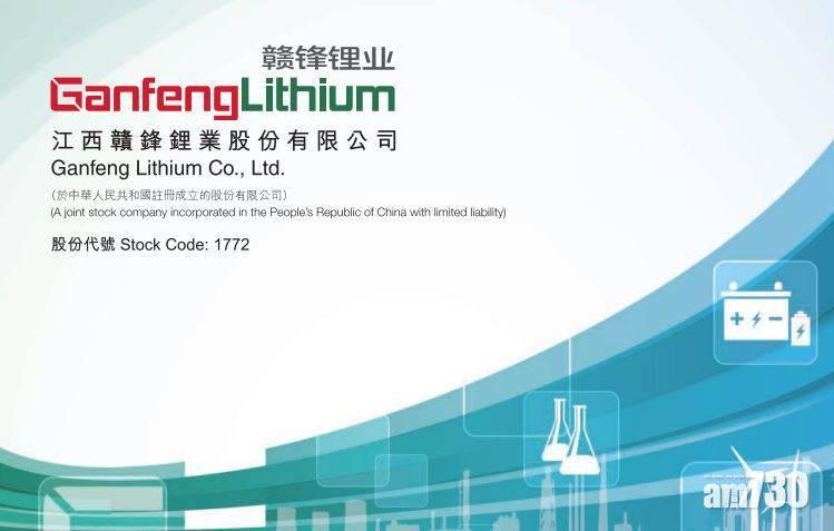贛鋒鋰業首三季純利最多升11%