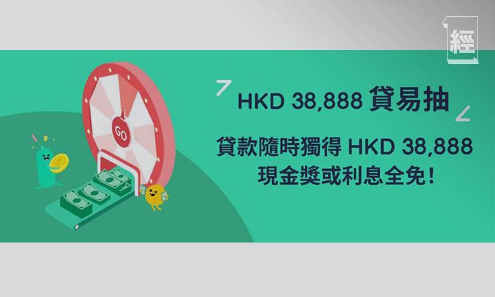 眾安銀行貸款優惠 分期貸款5萬元以上可抽獎 贏38,888元現金券獎或全期貸款免息