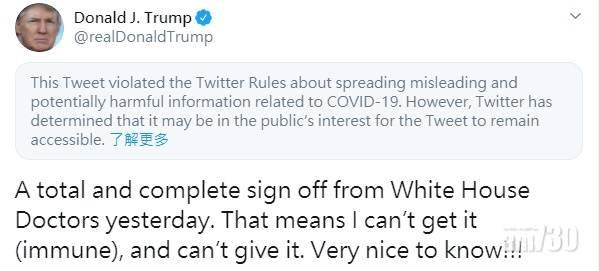 【新冠肺炎】特朗普宣稱自己對病毒免疫  Twitter加警告標籤