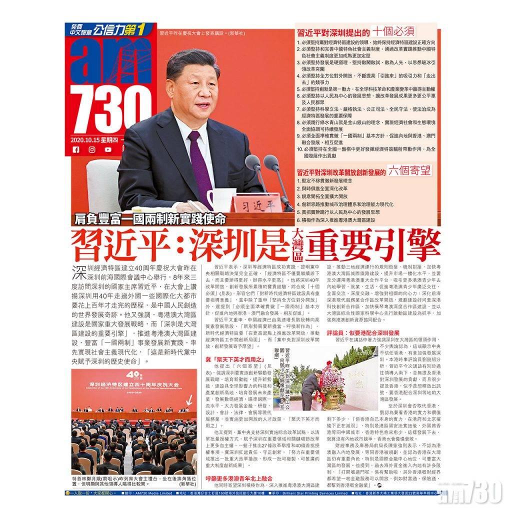 肩負豐富一國兩制新實踐使命  習近平:深圳是大灣區重要引擎
