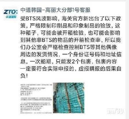 【BTS辱華風波】傳中國拒運周邊產品 駐韓大使否認稱重視兩國關係