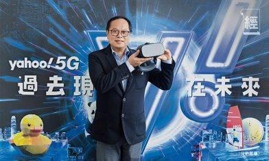 雅虎25週年 5G沉浸式虛擬盛會