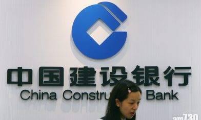【企業放榜】建行上季少賺4.1%