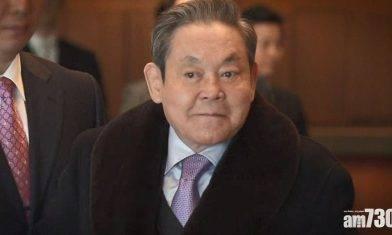 南韓三星集團會長李健熙離世 終年78歲