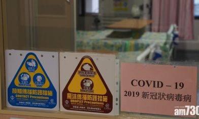 【新冠肺炎】港增8宗確診 1宗本地感染與早前病例相關