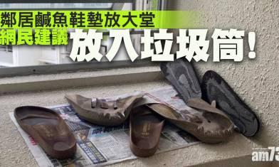【網上熱話】鄰居鹹魚鞋墊放大堂 綠置居住戶:原來公眾地方可以咁