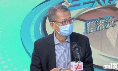 【新冠肺炎】陳茂波表明不會推第三輪保就業計劃