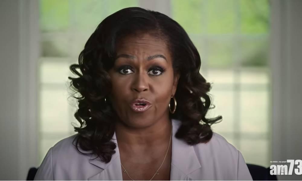 【美國大選】奧巴馬夫人米歇爾拍片狠批特朗普︰他最叻洗腦(有片)