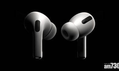 AirPods Pro出現聲音問題 蘋果免費檢修