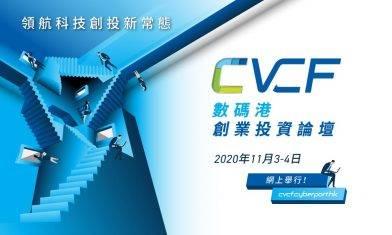 數碼港創業投資論壇將開鑼 分享企業數碼轉型創投商機