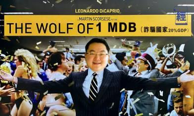 史上最大財務欺詐案「1MDB」 累高盛被多國合共罰款570億元 成歷來最高罰款 主腦現潛逃香港