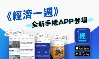 《經濟一週》手機APP登場! 輕鬆掌握熱門財經資訊