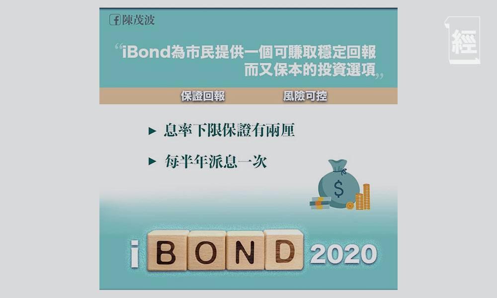 【iBond 2020】 保證息率上調至2厘 陳茂波:認購反應理想 會考慮「加碼」