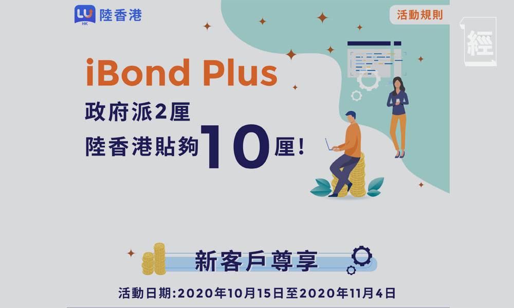 【iBond 2020】保證最低息率達2厘 本月23日起開始認購 各大銀行、證券商推認購優惠 豁免多項收費 部分收益高達10厘