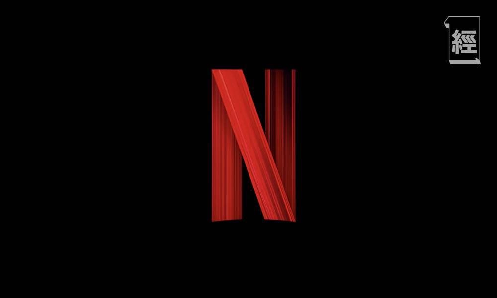 Netflix第三季業績出爐股價急跌6% 會員人數較預期少250萬戶 料下半年增長放緩