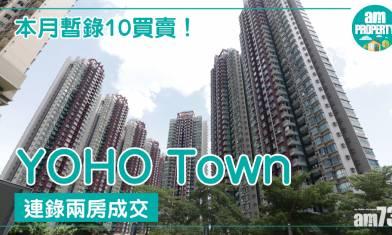 YOHO Town連錄兩房成交
