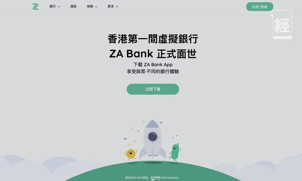 圖片:眾安銀行網頁
