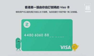 眾安銀行ZA Bank推可自訂卡號Visa扣帳卡 支援Apple Pay 年內推實體卡可於櫃員機提款