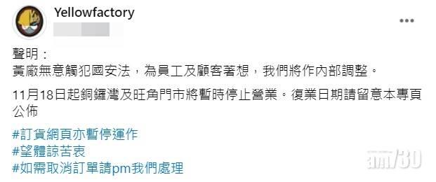 【港區國安法】賣黃口罩裝潢被指違法  「黃廠」兩門市今起停業
