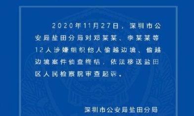 【12被扣港人】深圳市公安局完成偵查  12港人被移送審查起訴