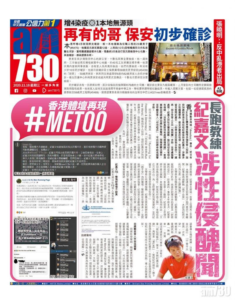 香港體壇再現#METOO 長跑教練紀嘉文涉性侵醜聞