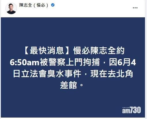 【立會臭水】朱凱廸陳志全許智峯被上門拘捕