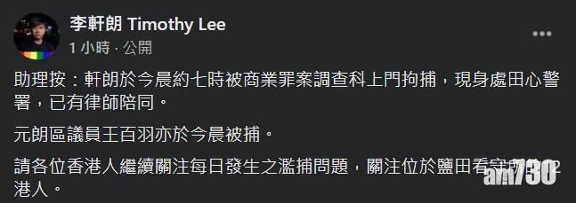 區議員王百羽及李軒朗今晨被捕